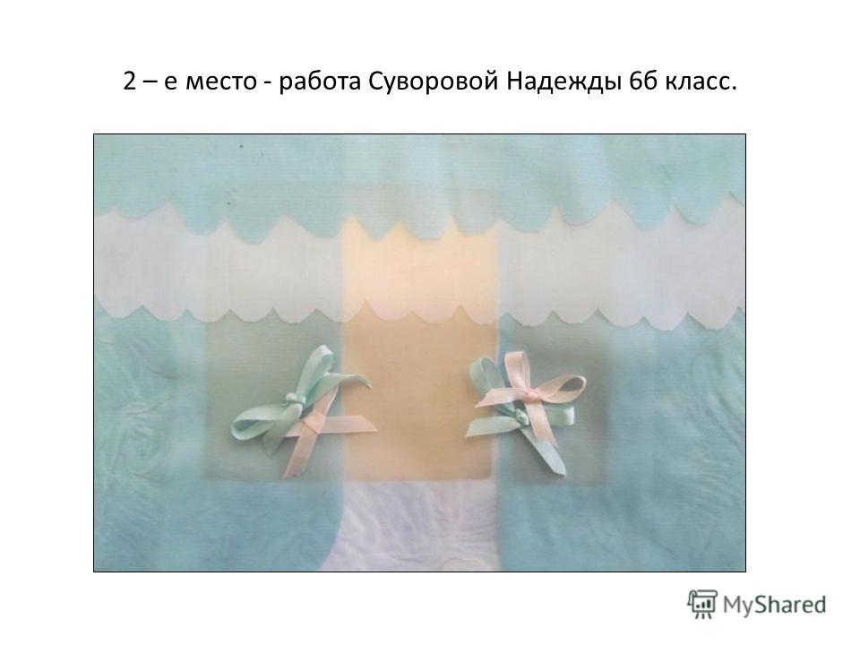 2 – е место - работа Суворовой Надежды 6б класс.