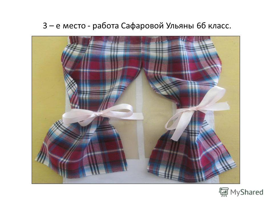 3 – е место - работа Сафаровой Ульяны 6б класс.