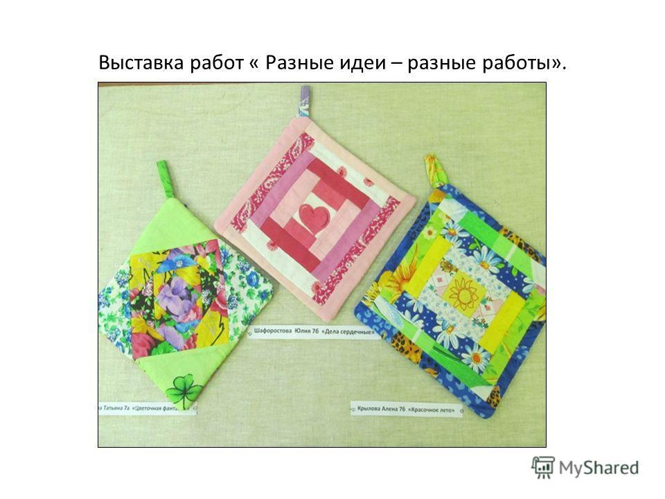 Выставка работ « Разные идеи – разные работы».