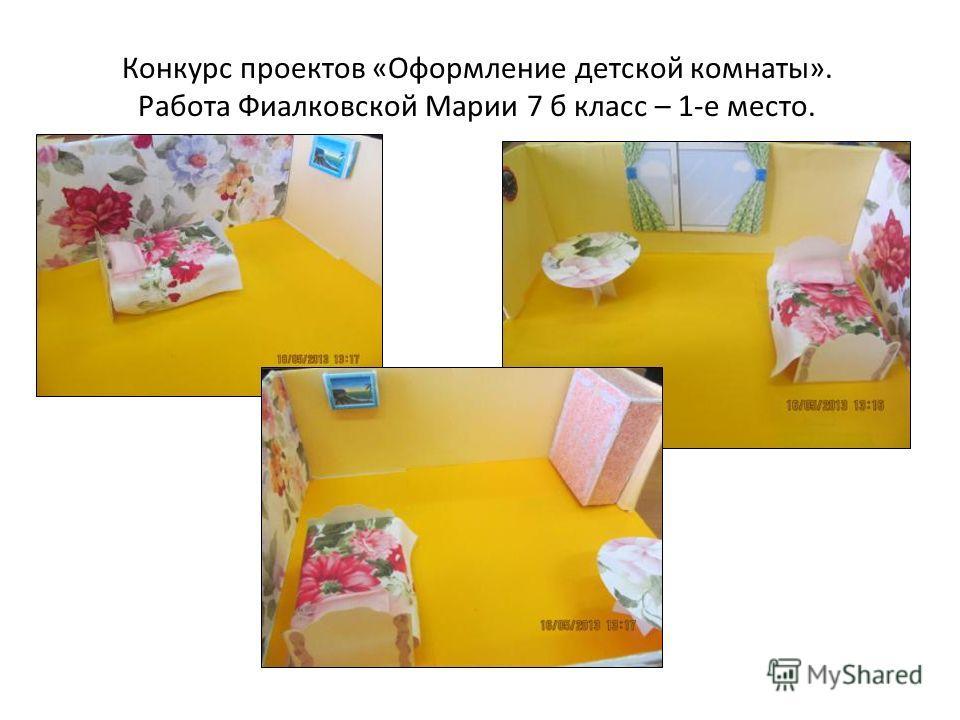 Конкурс проектов «Оформление детской комнаты». Работа Фиалковской Марии 7 б класс – 1-е место.