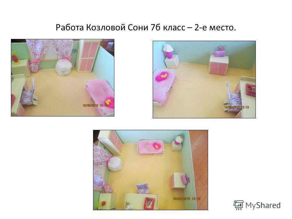 Работа Козловой Сони 7б класс – 2-е место.