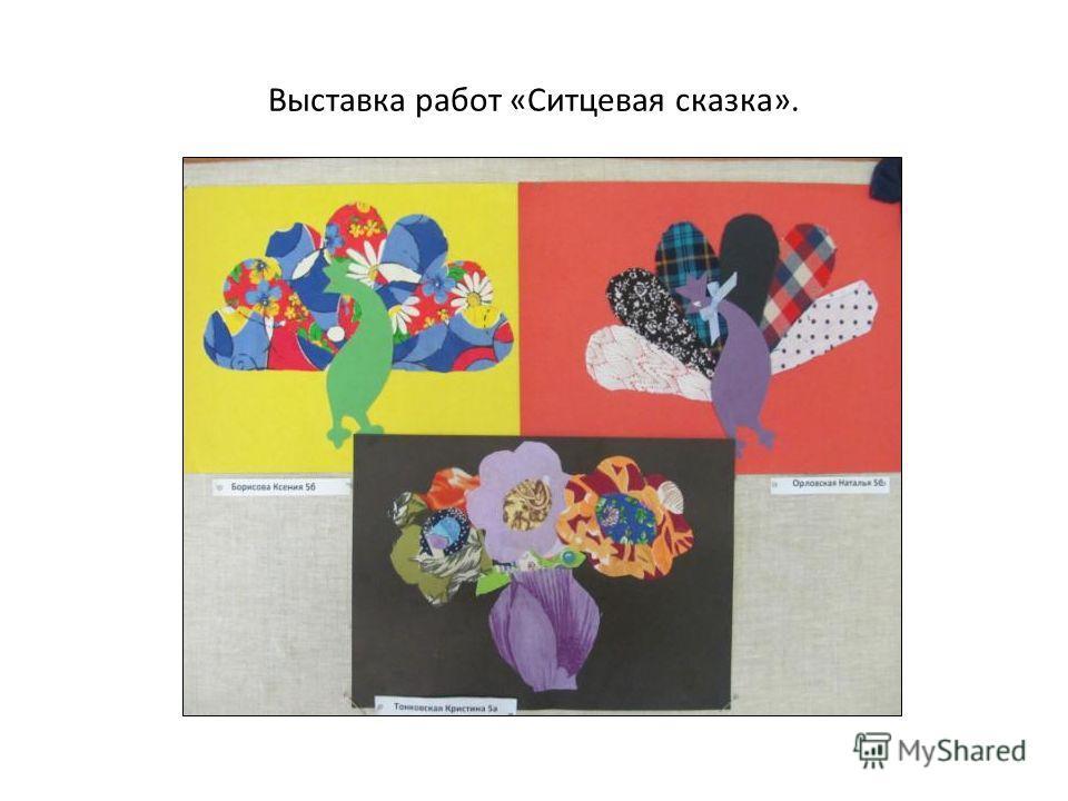 Выставка работ «Ситцевая сказка».