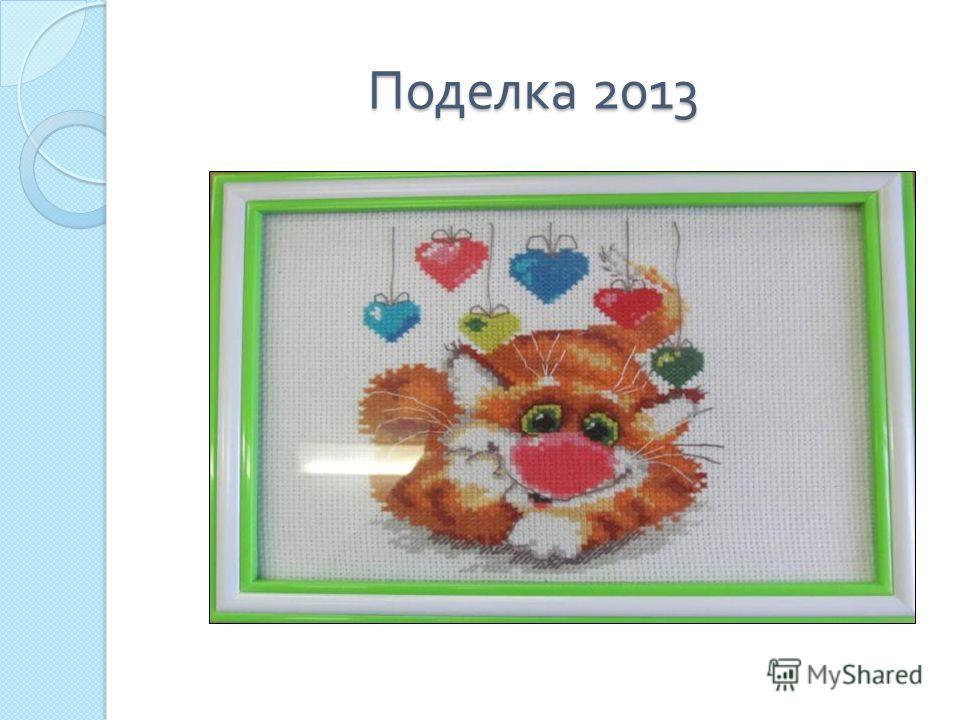 Поделка 2013 Поделка 2013