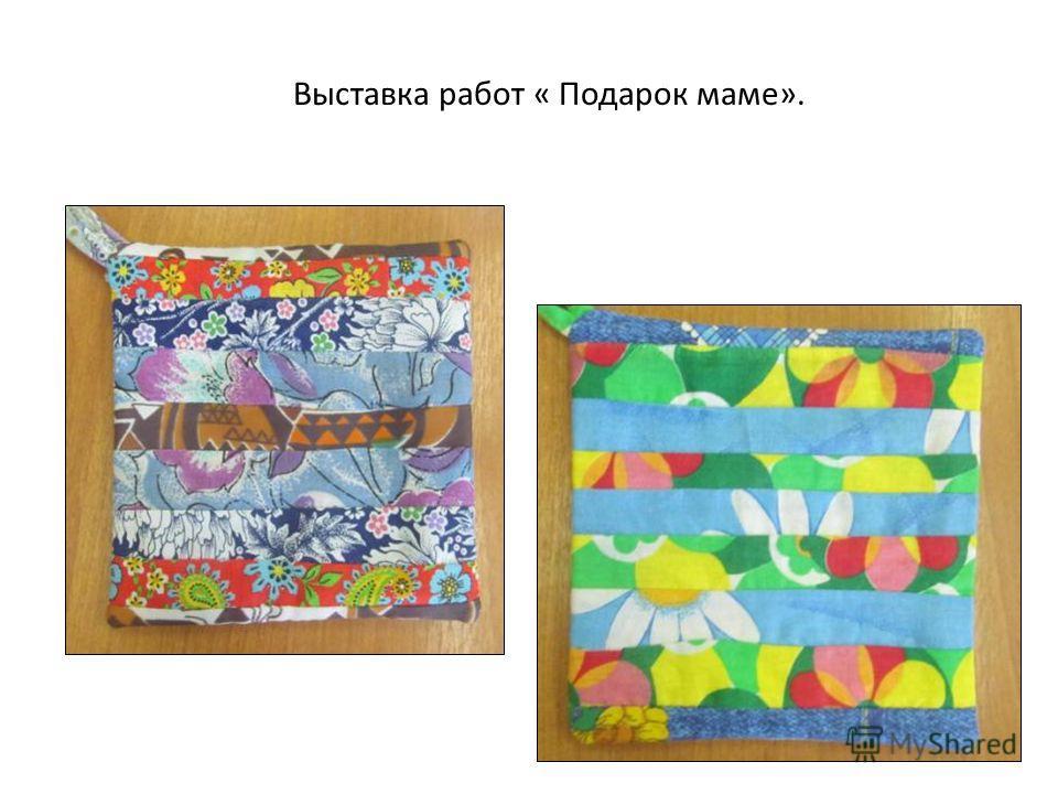Выставка работ « Подарок маме».