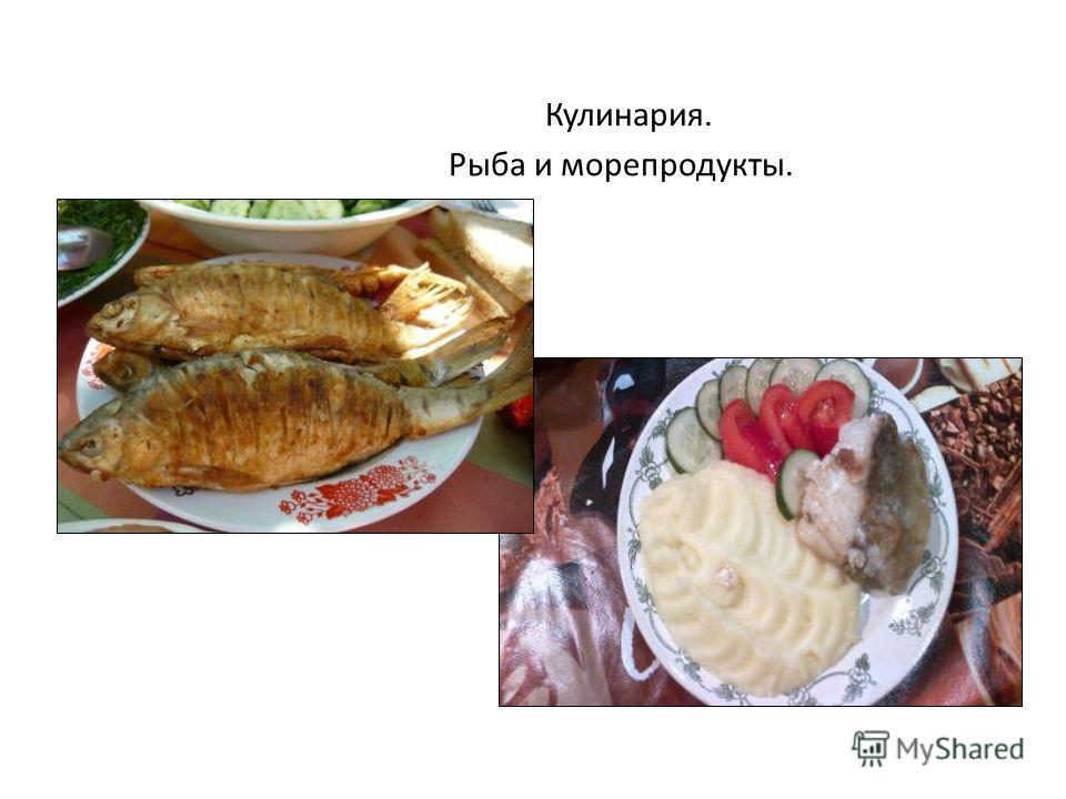 Кулинария. Рыба и морепродукты.