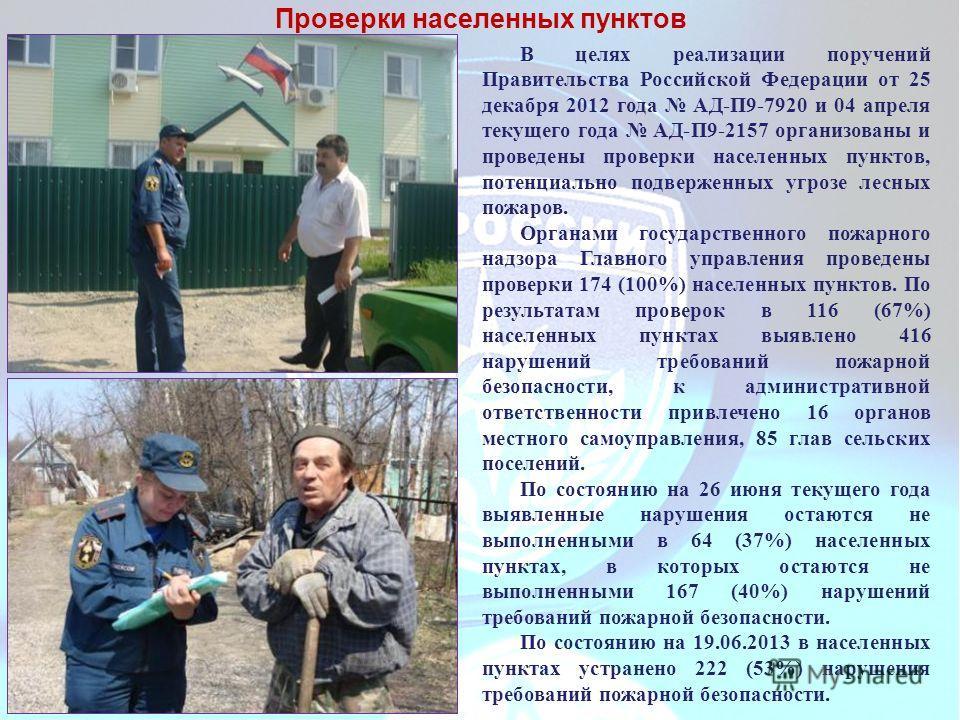 Проверки населенных пунктов В целях реализации поручений Правительства Российской Федерации от 25 декабря 2012 года АД-П9-7920 и 04 апреля текущего года АД-П9-2157 организованы и проведены проверки населенных пунктов, потенциально подверженных угрозе