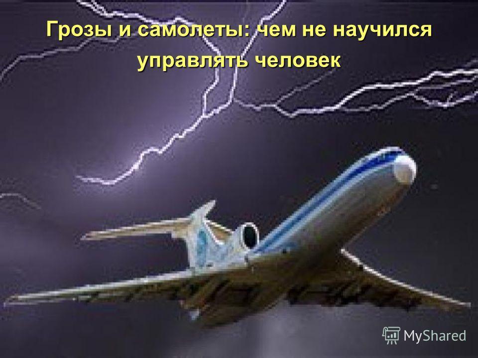 Грозы и самолеты: чем не научился управлять человек