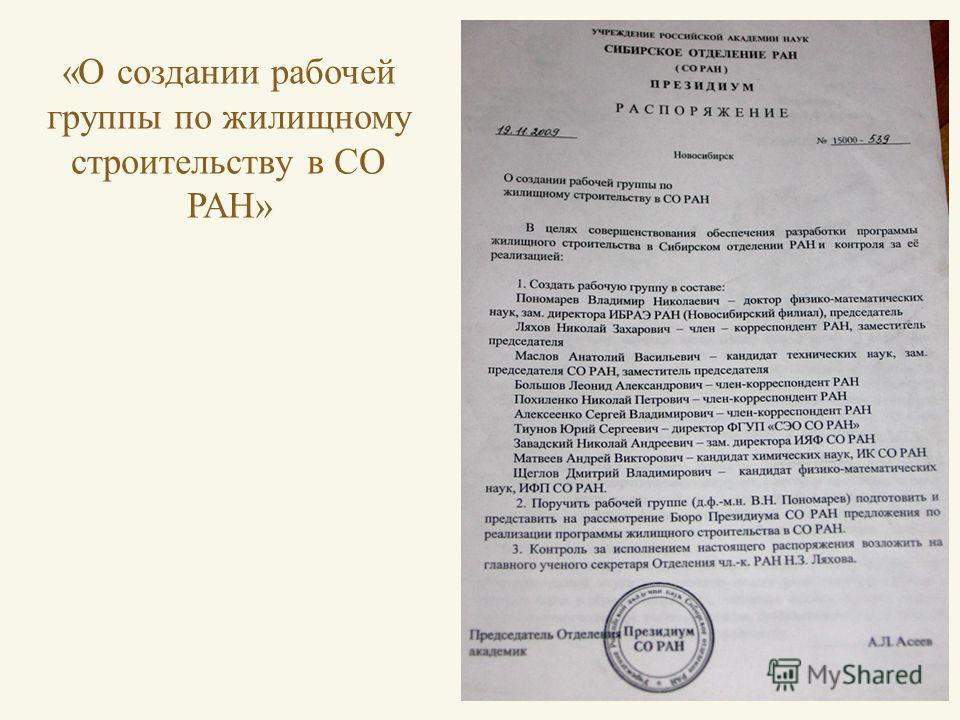 « О создании рабочей группы по жилищному строительству в СО РАН »