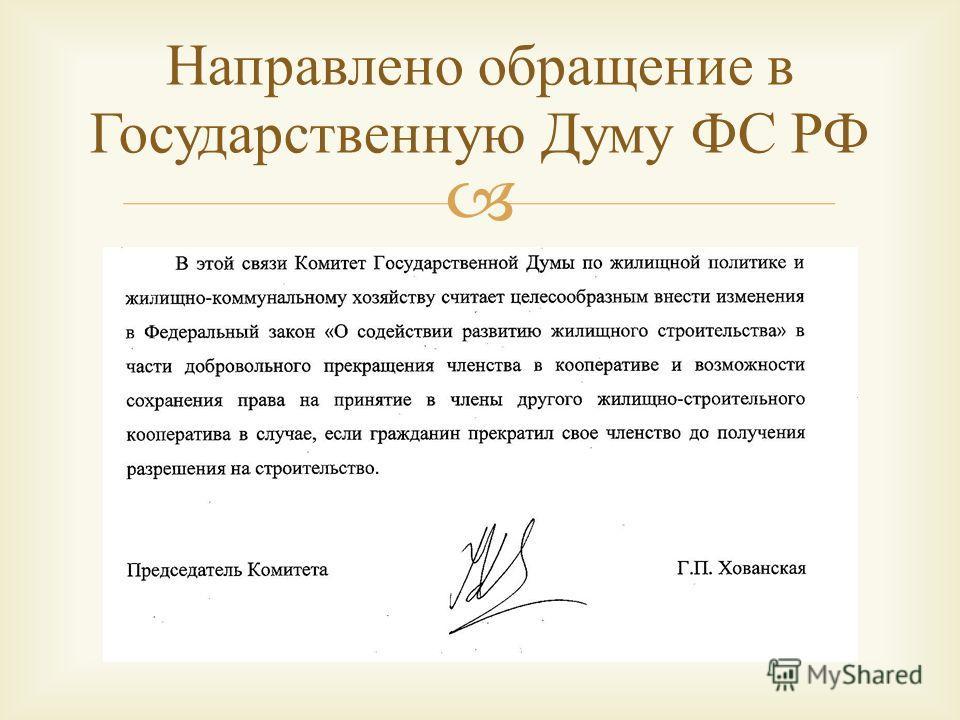 Направлено обращение в Государственную Думу ФС РФ