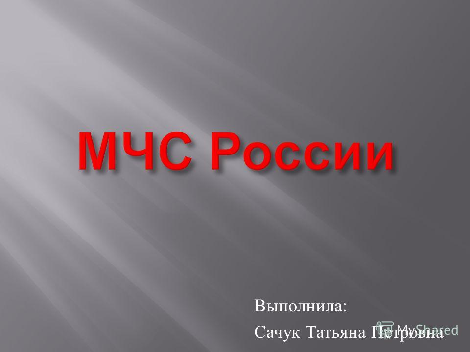 Выполнила : Сачук Татьяна Петровна