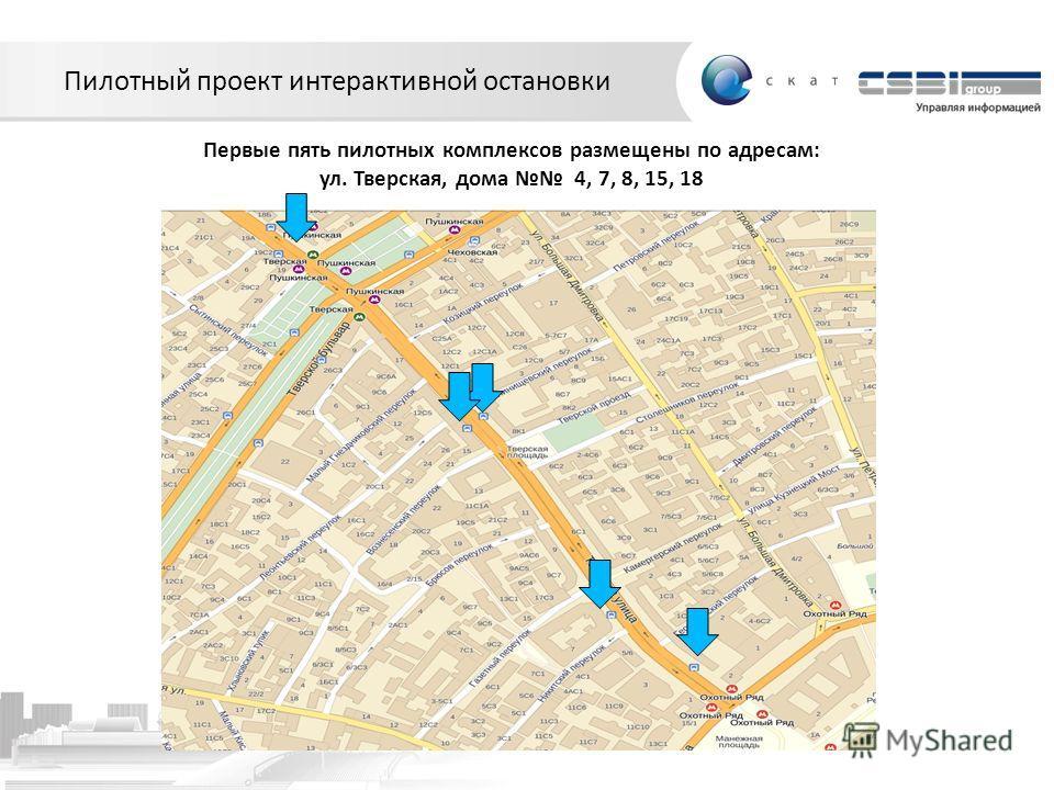 Пилотный проект интерактивной остановки Первые пять пилотных комплексов размещены по адресам: ул. Тверская, дома 4, 7, 8, 15, 18