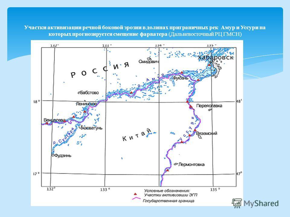 Участки активизации речной боковой эрозии в долинах приграничных рек Амур и Уссури на которых прогнозируется смещение фарватера (Дальневосточный РЦ ГМСН)