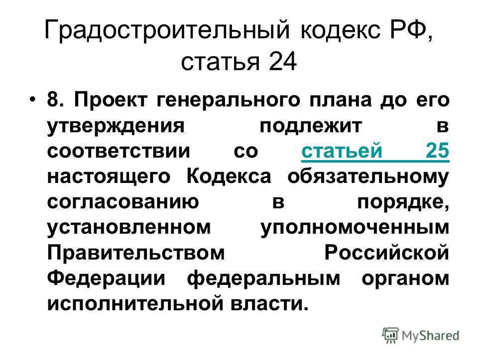 Градостроительный кодекс РФ, статья 24 8. Проект генерального плана до его утверждения подлежит в соответствии со статьей 25 настоящего Кодекса обязательному согласованию в порядке, установленном уполномоченным Правительством Российской Федерации фед