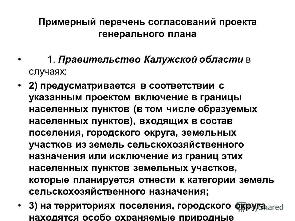 Примерный перечень согласований проекта генерального плана 1. Правительство Калужской области в случаях: 2) предусматривается в соответствии с указанным проектом включение в границы населенных пунктов (в том числе образуемых населенных пунктов), вход