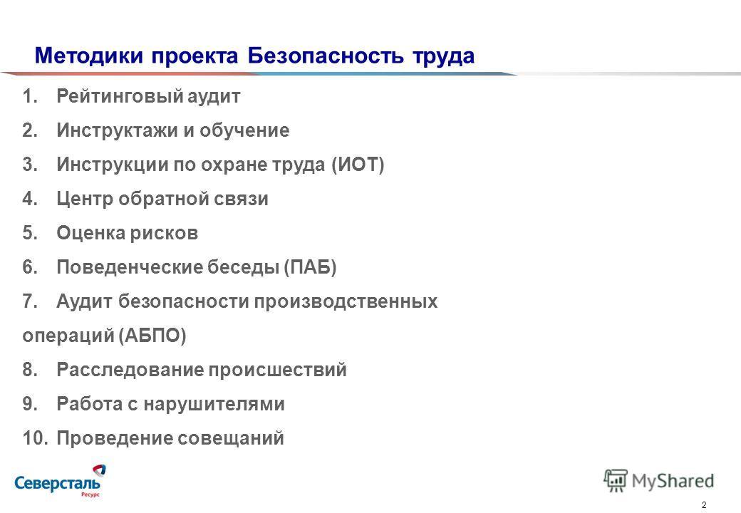 Бизнес - система Северстали Резюме методик проекта «Безопасность труда» ОАО «Карельский окатыш» 2012 г.