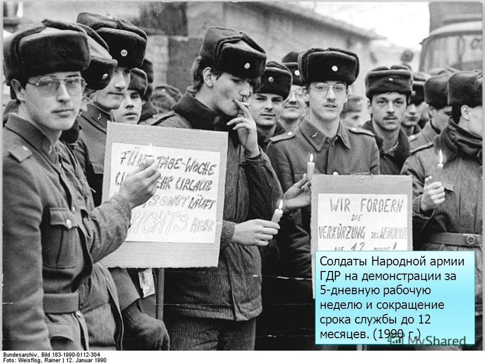 Солдаты Народной армии ГДР на демонстрации за 5-дневную рабочую неделю и сокращение срока службы до 12 месяцев. (1990 г.)