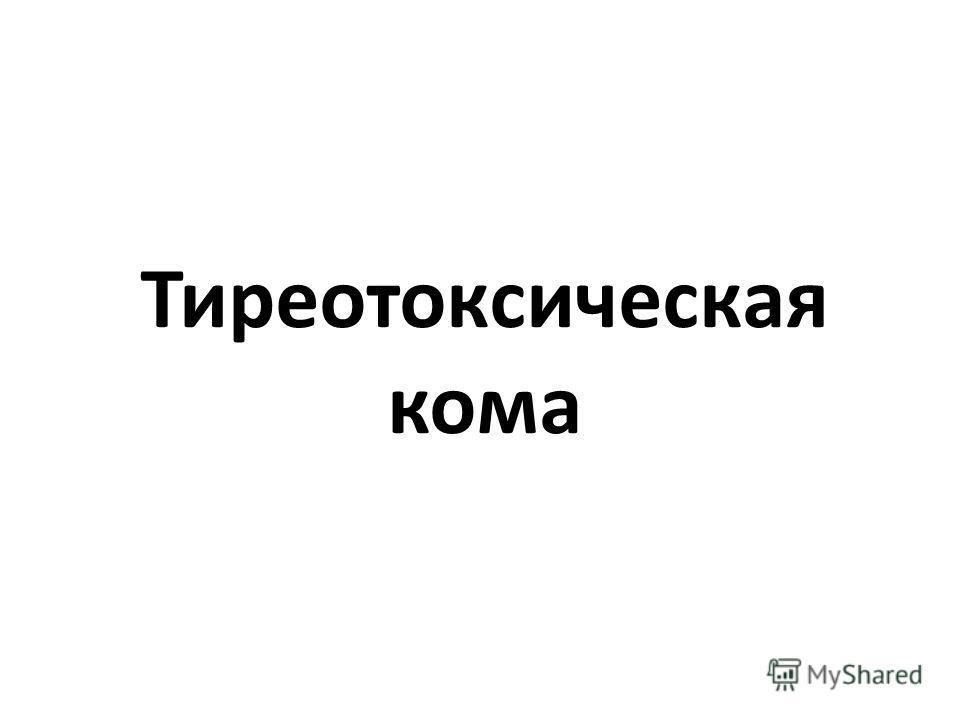 Тиреотоксическая кома