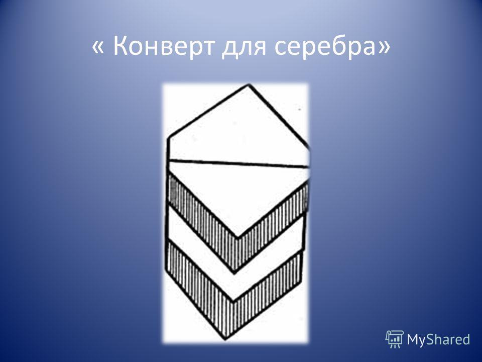 « Конверт для серебра»