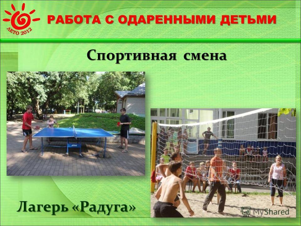 Спортивная смена Лагерь «Радуга» РАБОТА С ОДАРЕННЫМИ ДЕТЬМИ