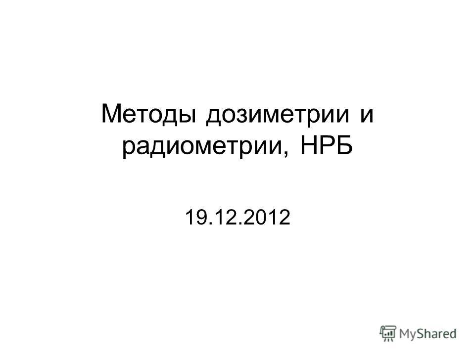 Методы дозиметрии и радиометрии, НРБ 19.12.2012