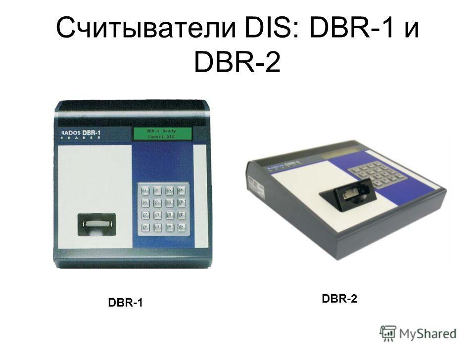Считыватели DIS: DBR-1 и DBR-2 DBR-1 DBR-2