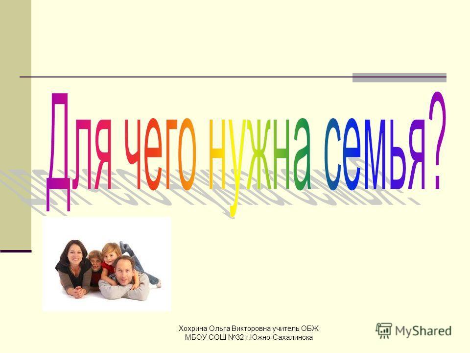 Хохрина Ольга Викторовна учитель ОБЖ МБОУ СОШ 32 г.Южно-Сахалинска