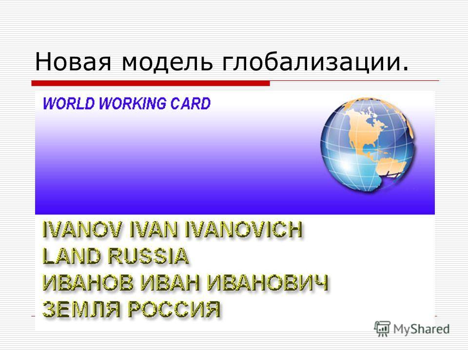 Новая модель глобализации.