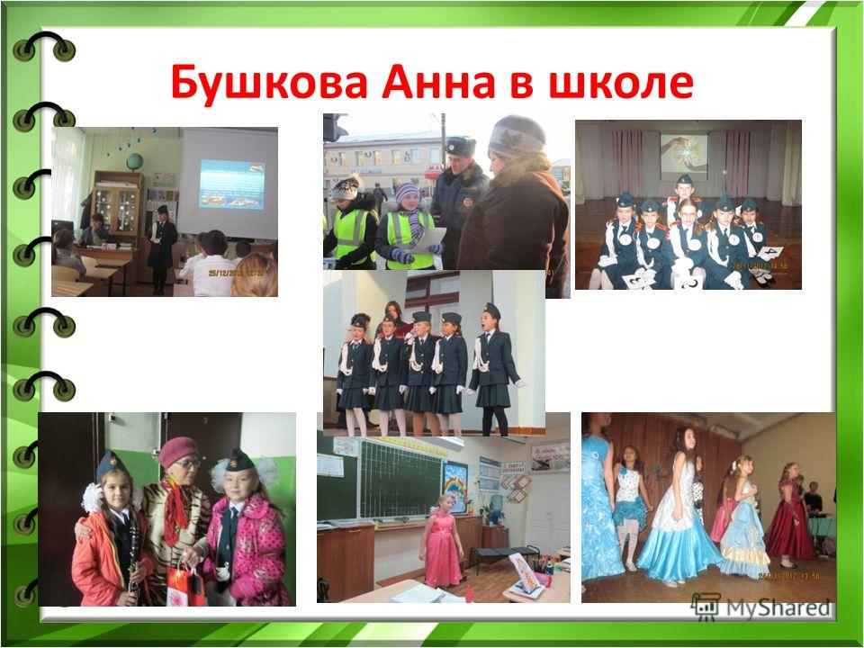 Бушкова Анна в школе