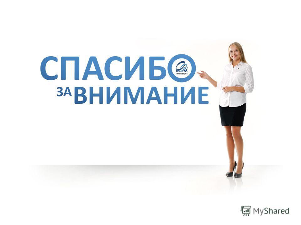 ! Для внутреннего использования в ООО «М2М телематика» ! 15