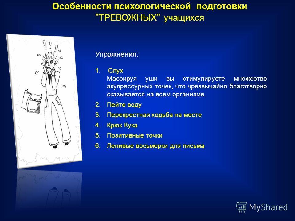 Особенности психологической подготовки