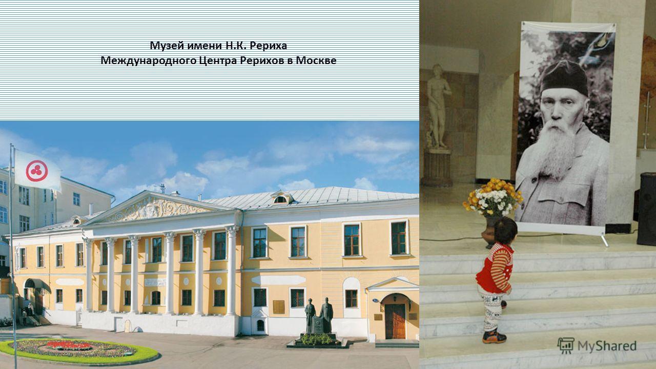 Музей имени Н.К. Рериха Международного Центра Рерихов в Москве