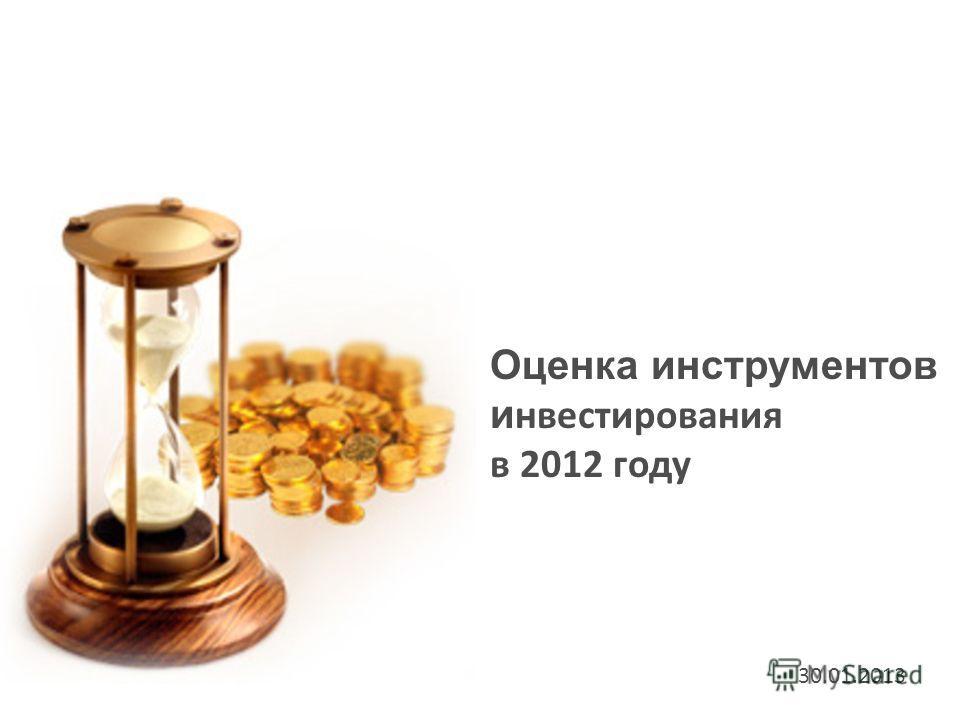 Оценка инструментов и нвестирования в 2012 году 30.01.2013