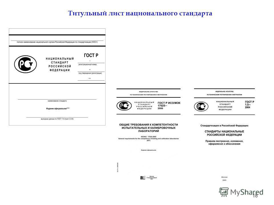 18 Титульный лист национального стандарта