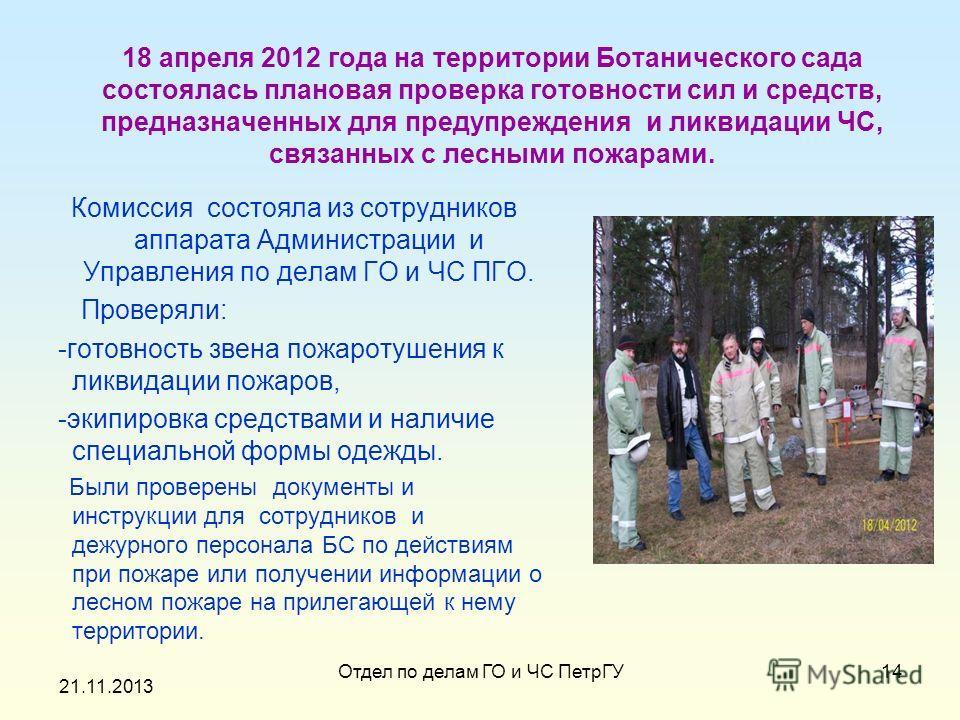 14 18 апреля 2012 года на территории Ботанического сада состоялась плановая проверка готовности сил и средств, предназначенных для предупреждения и ликвидации ЧС, связанных с лесными пожарами. Комиссия состояла из сотрудников аппарата Администрации и
