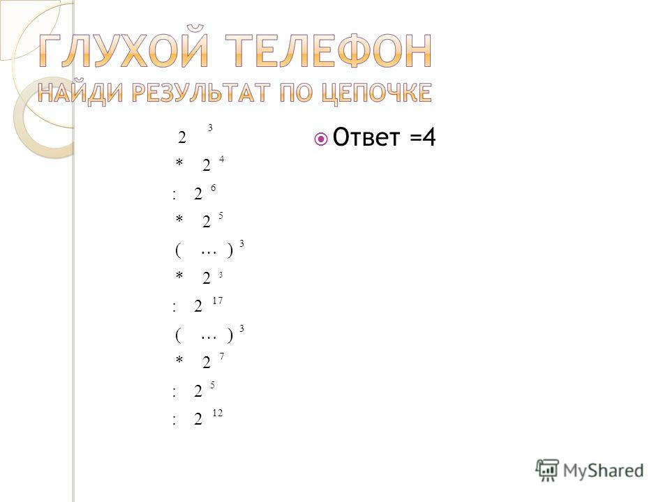 Ответ =4 12 5 7 3 17 3 5 6 4 3 2: 2: 2* )( 2: 2* )( 2* 2: 2* 2 3