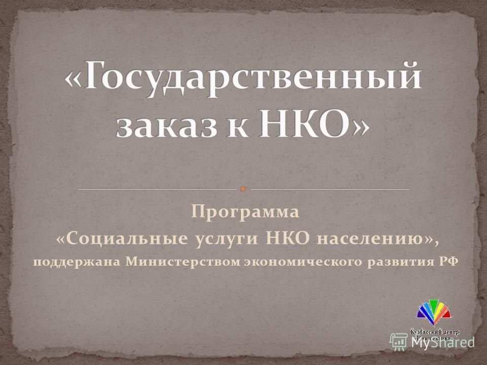 Программа «Социальные услуги НКО населению», поддержана Министерством экономического развития РФ