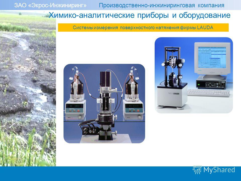 ЗАО «Экрос-Инжиниринг» Производственно-инжиниринговая компания Системы измерения поверхностного натяжения фирмы LAUDA Химико-аналитические приборы и оборудование