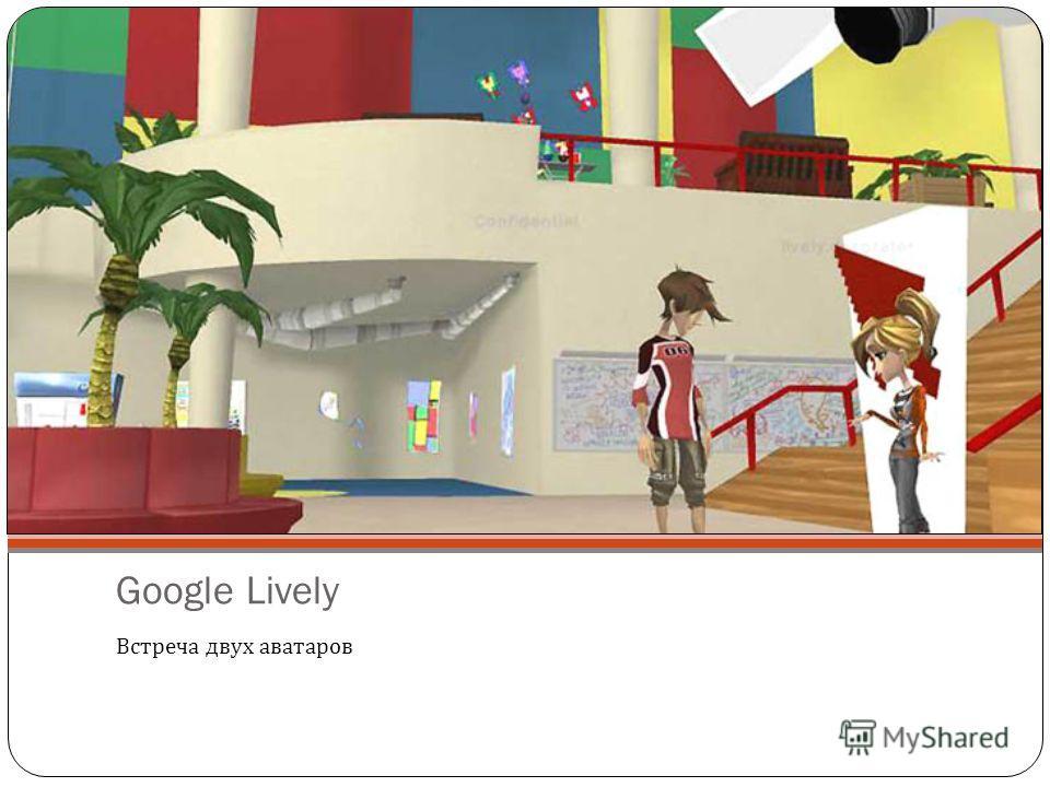 Google Lively Встреча двух аватаров