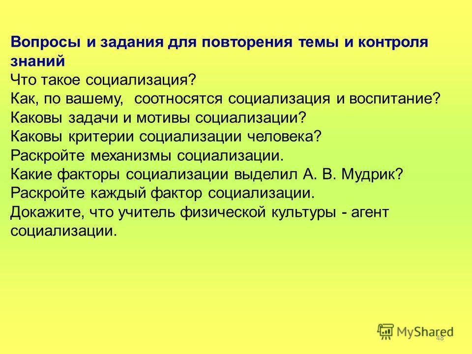 Столяренко Педагогическая Психология