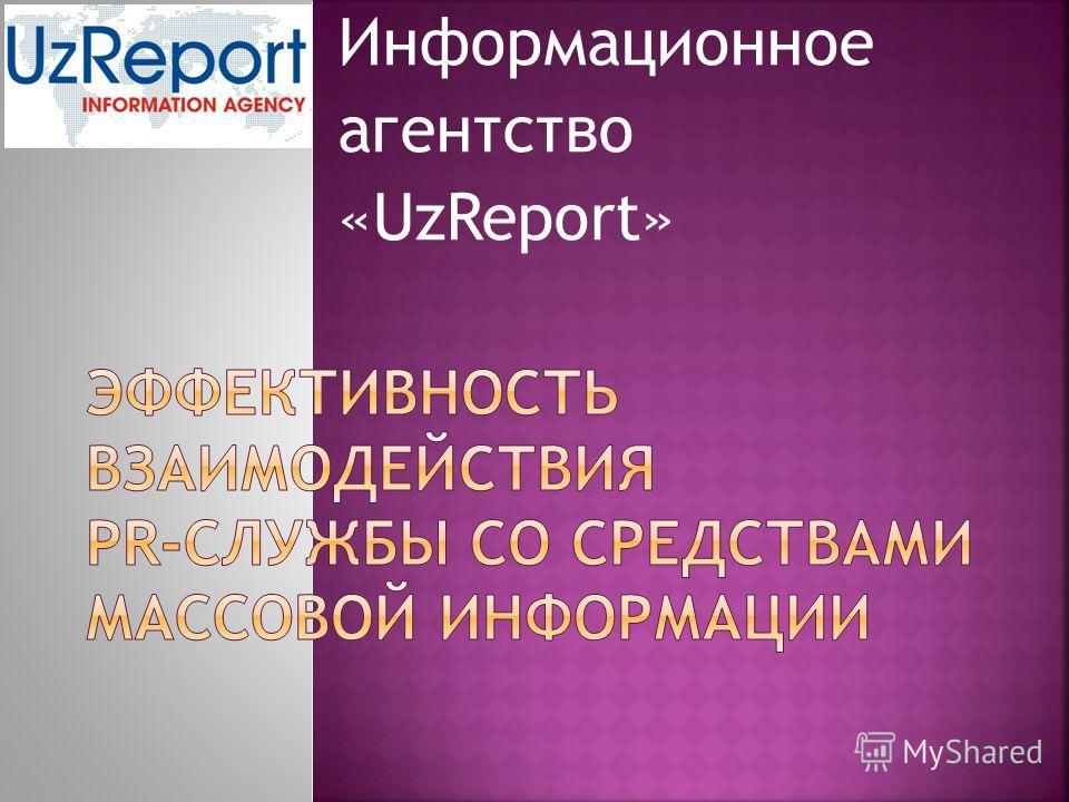 Информационное агентство «UzReport»