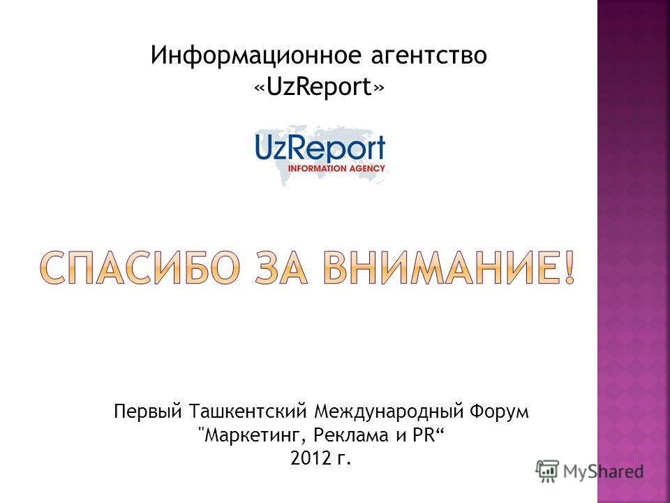 Информационное агентство «UzReport» Первый Ташкентский Международный Форум Маркетинг, Реклама и PR 2012 г.