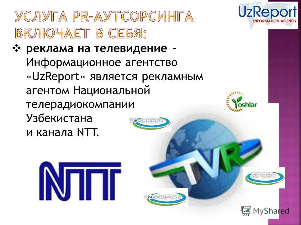 реклама на телевидение – Информационное агентство «UzReport» является рекламным агентом Национальной телерадиокомпании Узбекистана и канала NTT.
