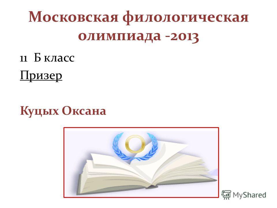 Московская филологическая олимпиада -2013 11 Б класс Призер Куцых Оксана