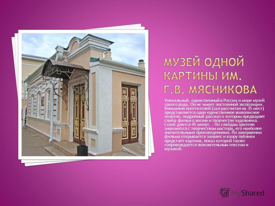 Уникальный, единственный в России и мире музей такого рода. Он не имеет постоянной экспозиции. Вниманию посетителей (зал рассчитан на 35 мест) представляется одно единственное живописное полотно, подробный рассказ о котором предваряет слайд-фильм о ж