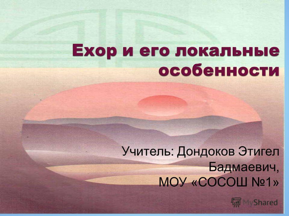 Учитель: Дондоков Этигел Бадмаевич, МОУ «СОСОШ 1»