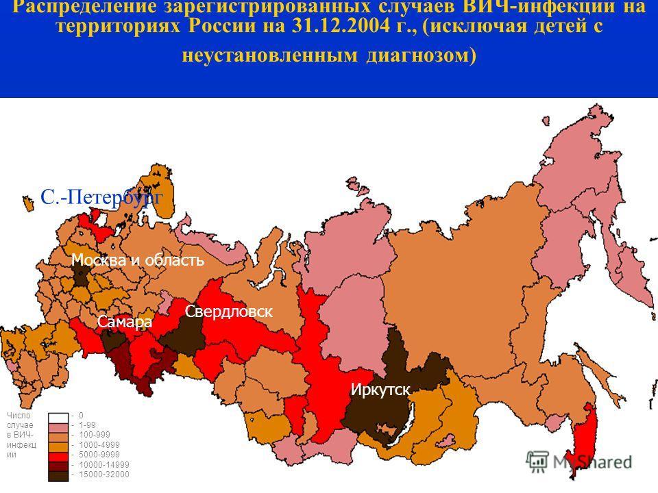 39 Распределение зарегистрированных случаев ВИЧ-инфекции на территориях России на 31.12.2004 г., (исключая детей с неустановленным диагнозом) Число случае в ВИЧ- инфекц ии - 0 - 1-99 - 100-999 - 1000-4999 - 5000-9999 - 10000-14999 - 15000-32000 С.-Пе