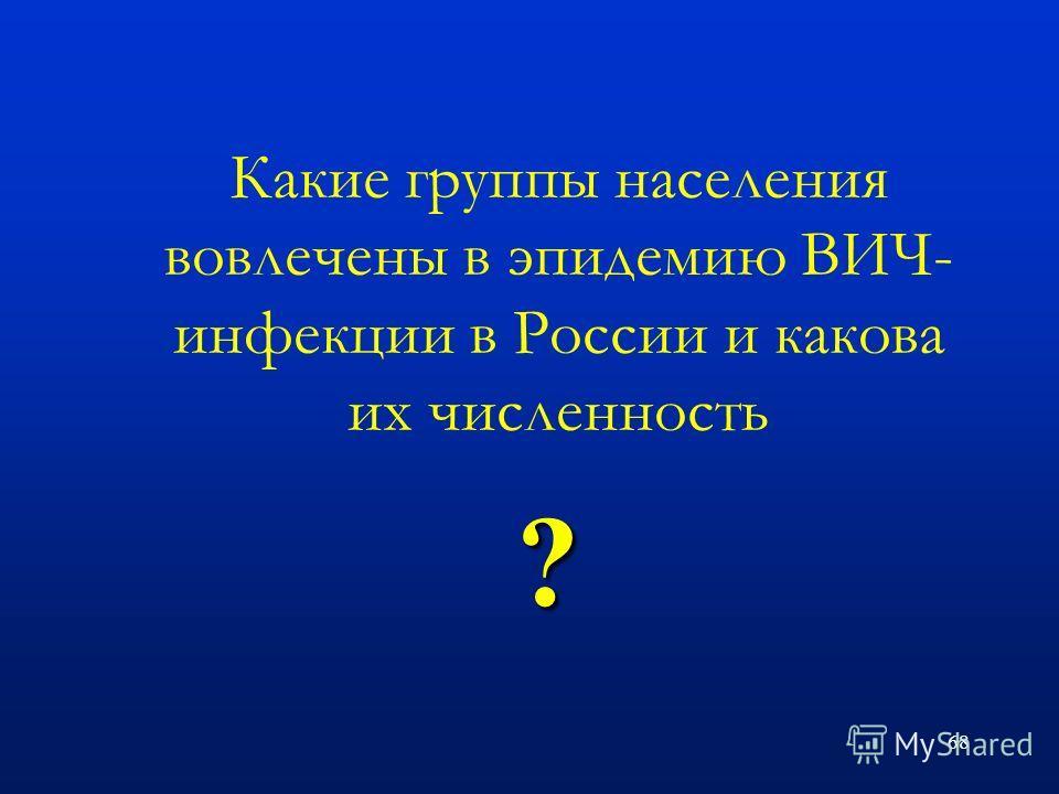 68 Какие группы населения вовлечены в эпидемию ВИЧ- инфекции в России и какова их численность ?