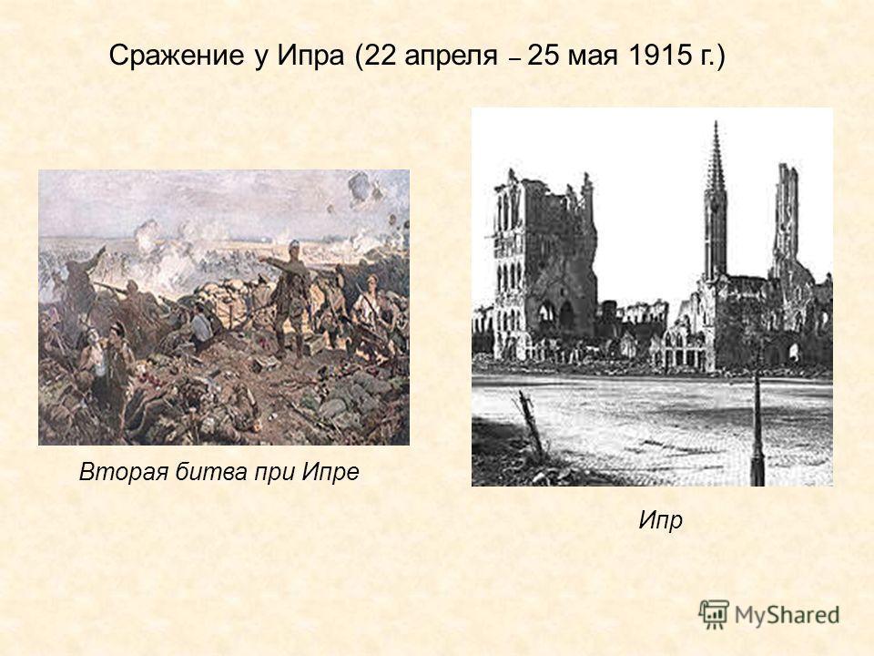 Сражение у Ипра (22 апреля – 25 мая 1915 г.) Ипр Вторая битва при Ипре