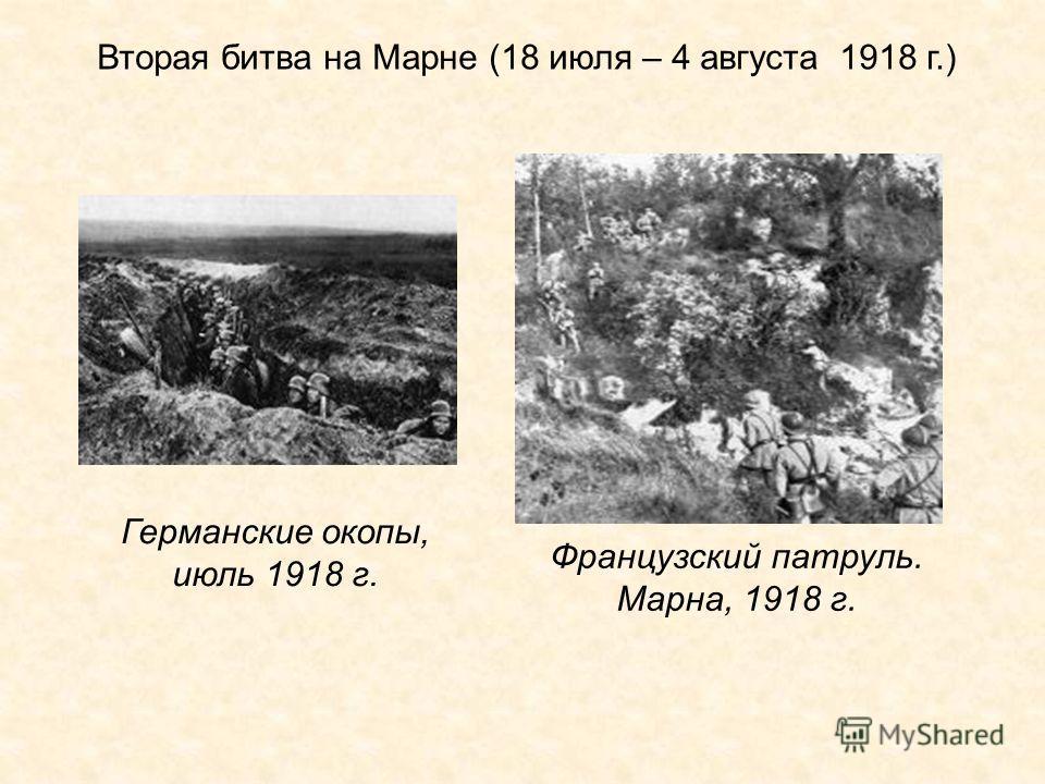 Вторая битва на Марне (18 июля – 4 августа 1918 г.) Германские окопы, июль 1918 г. Французский патруль. Марна, 1918 г.