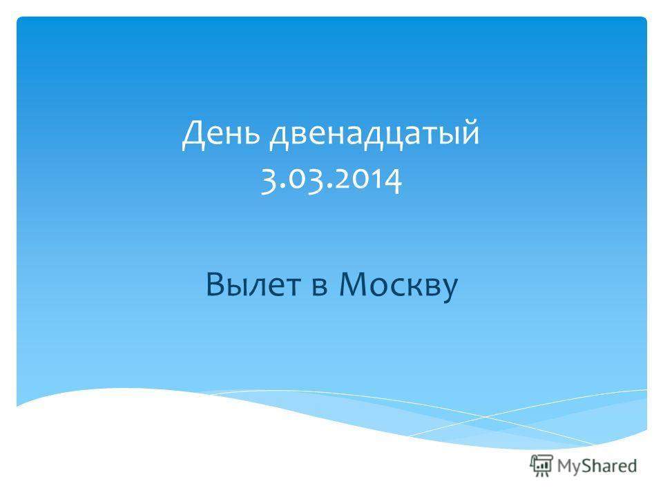 День двенадцатый 3.03.2014 Вылет в Москву
